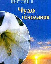 P.Bregg - Chudo golodaniya