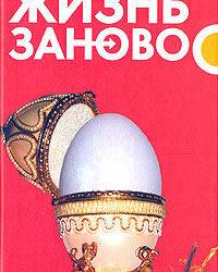 Oksana_Robski__Zhizn_zanovo
