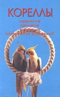 Korelly._Soderzhanie_kormlenie_razvedenie_profilaktika_zabolevanij